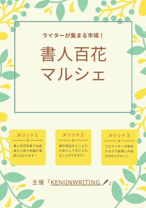 【SNT企画006】ライターのためのお店「書人百花マルシェ」をつくろうと思う