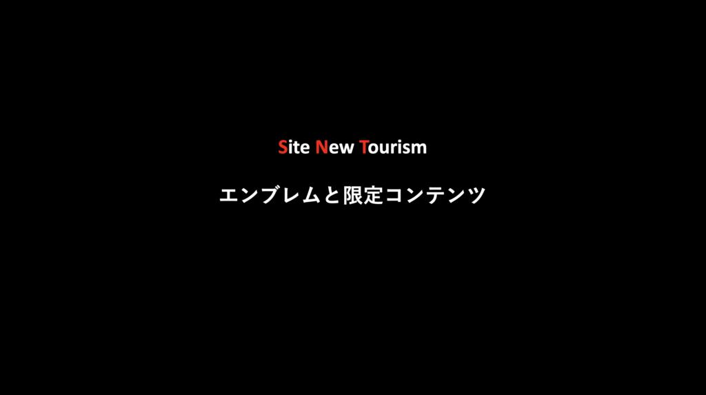 保護中: 【全STAGE】エンブレムと限定コンテンツ