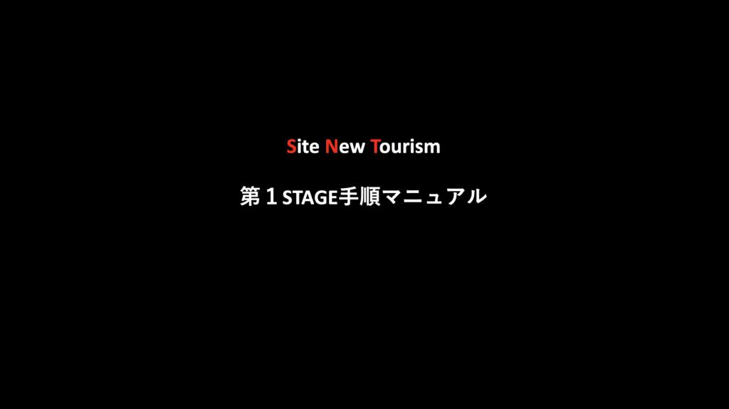 保護中: 【第1STAGE】手順マニュアル(更新2021.6)
