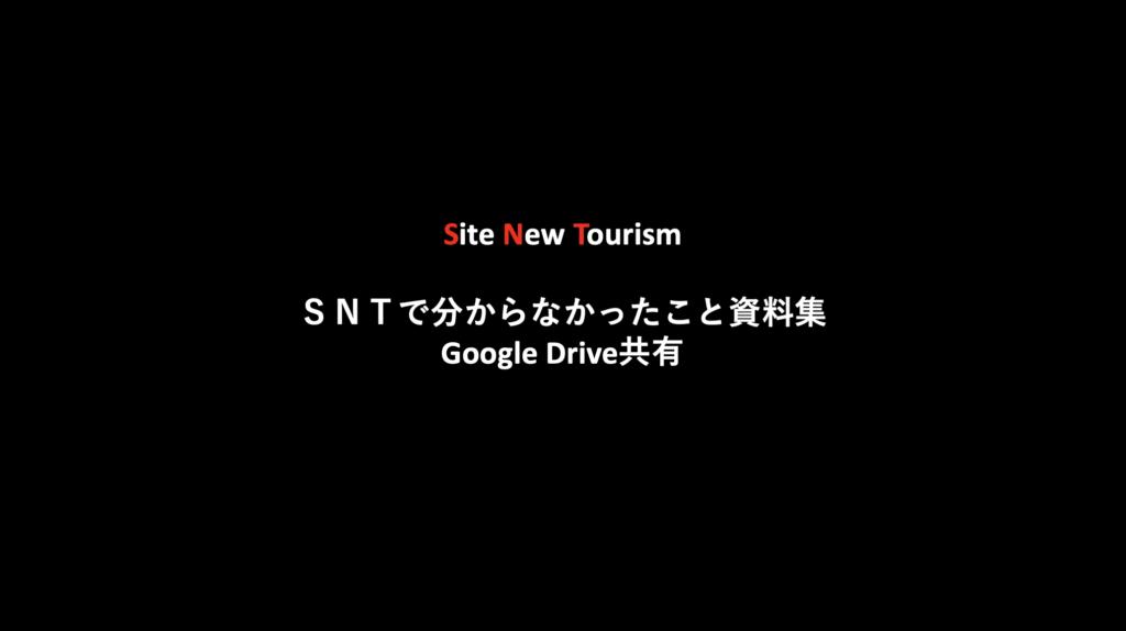 保護中: SNTで分からなかったこと資料集(Google Drive共有)